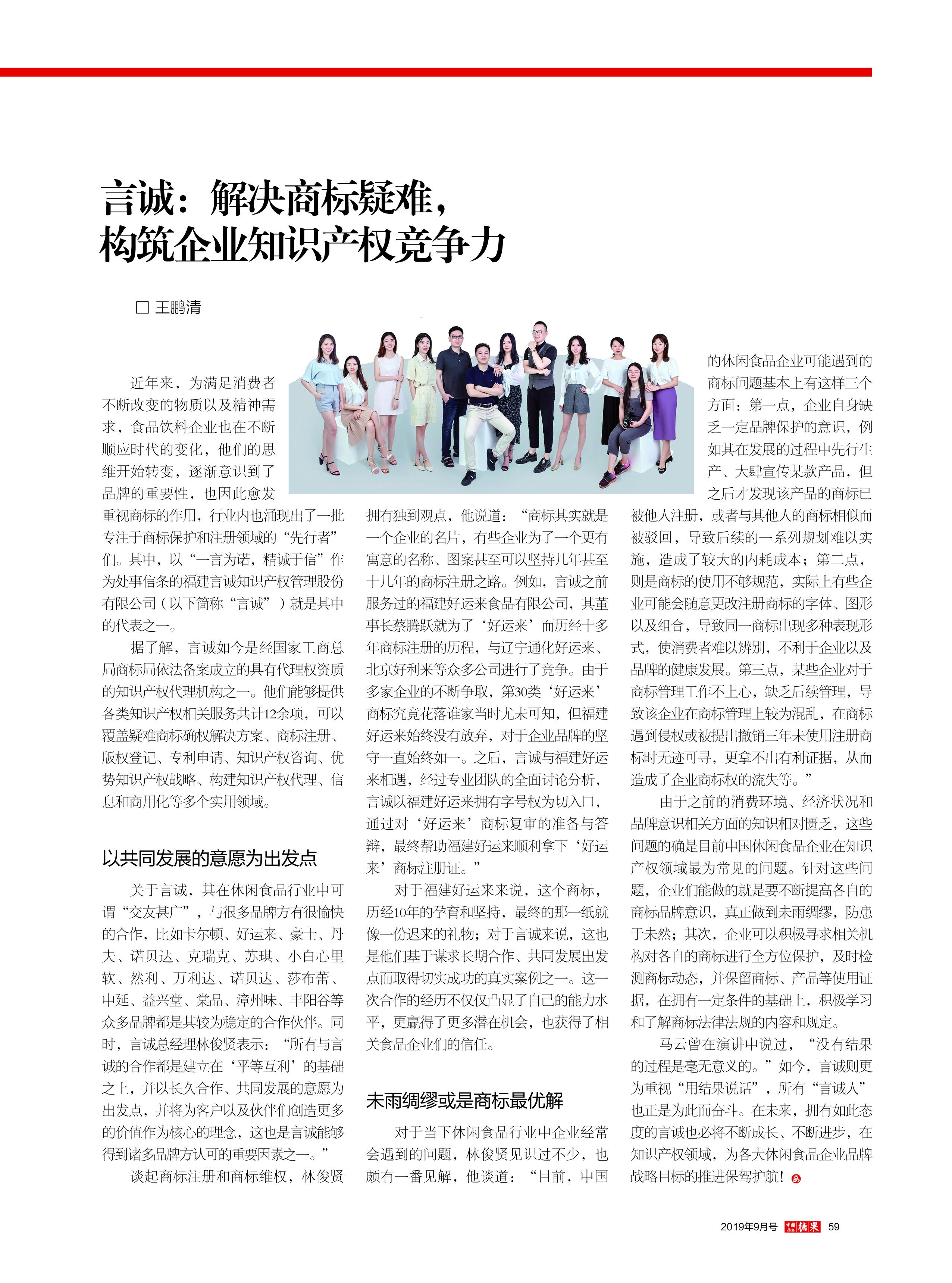 中国糖果2019年9月刊
