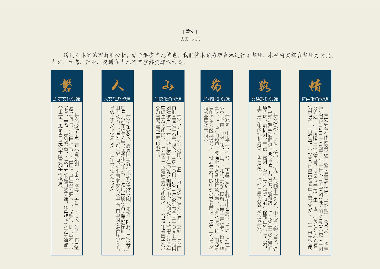 磐安黄檀林场-02