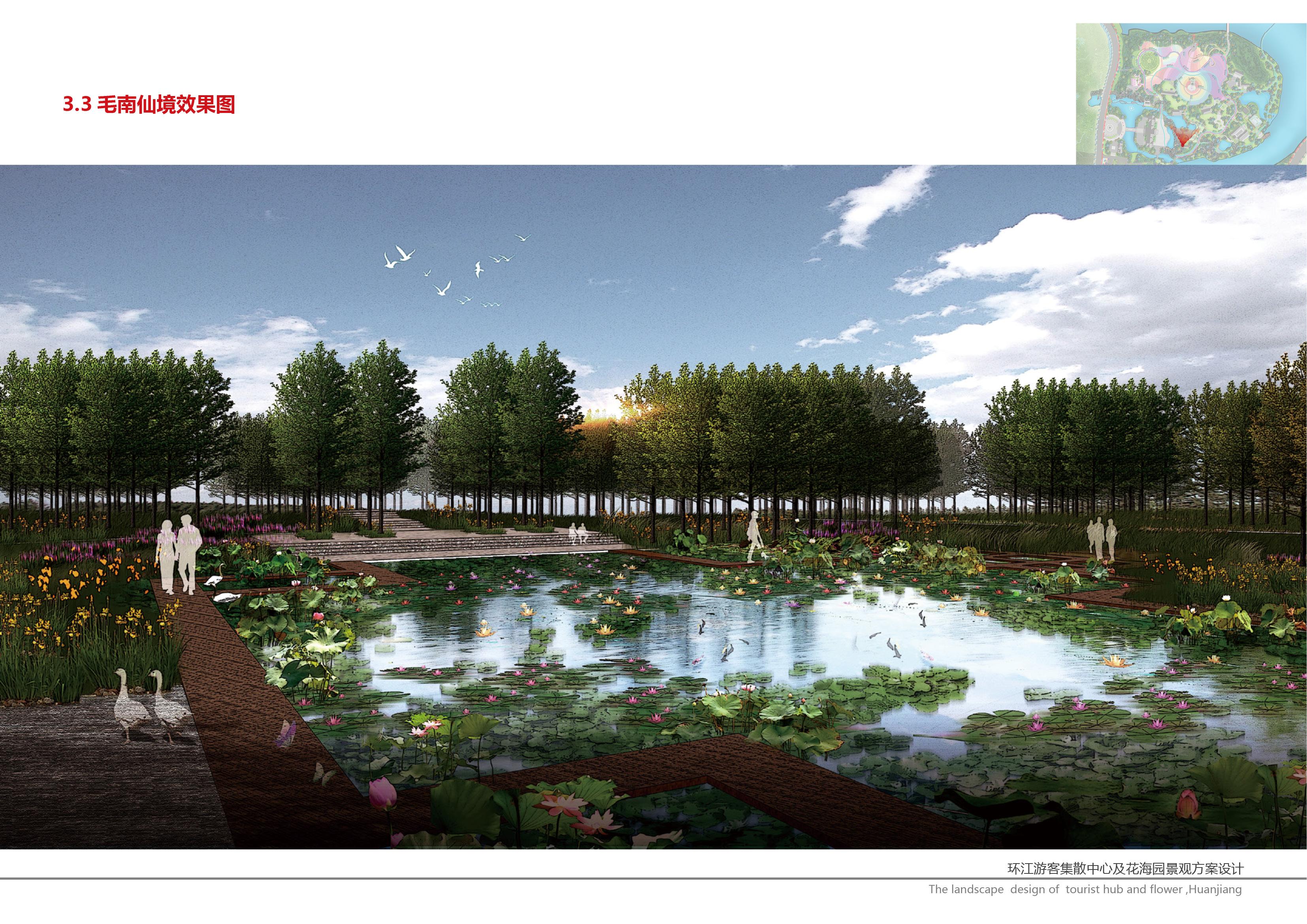 环江下卜花海-环江下卜花海园景观设计63