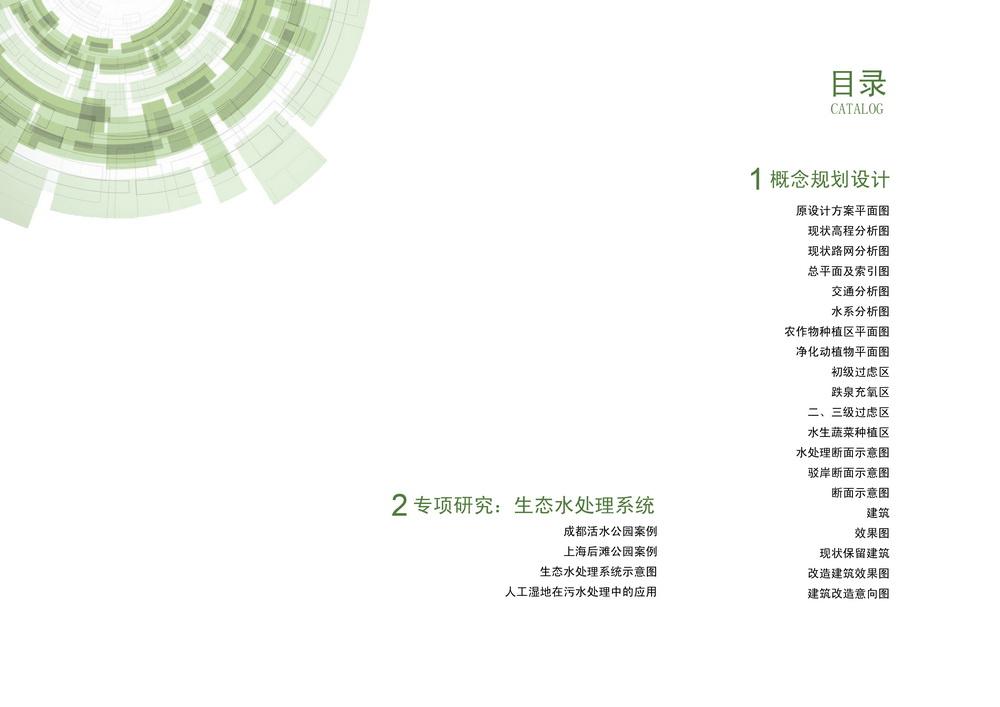 山泉水生态农业园-山泉002_调整大小