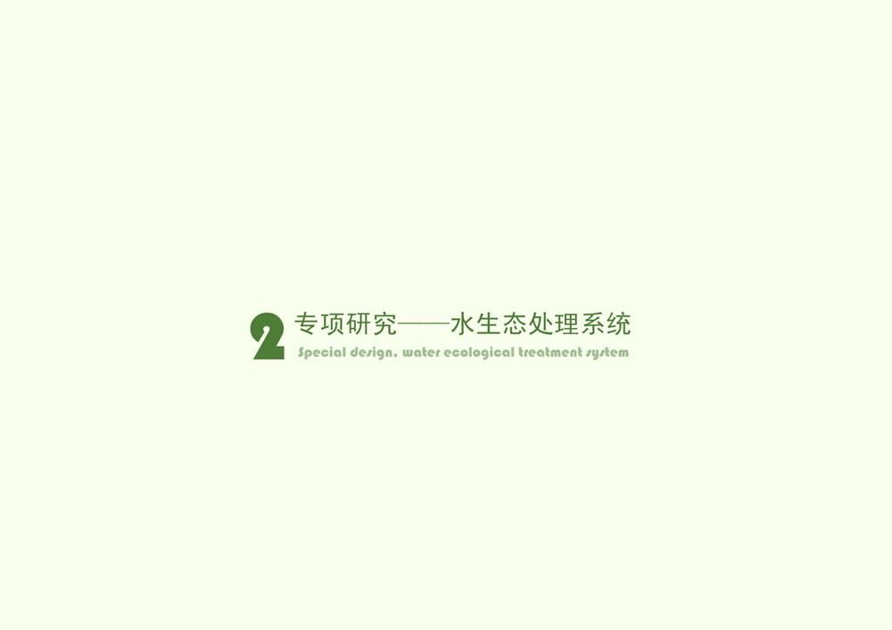 山泉水生态农业园-山泉0032_调整大小