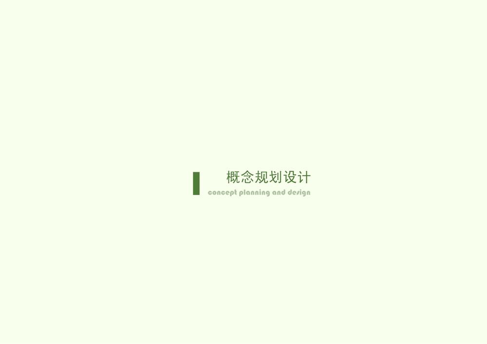 山泉水生态农业园-山泉003_调整大小
