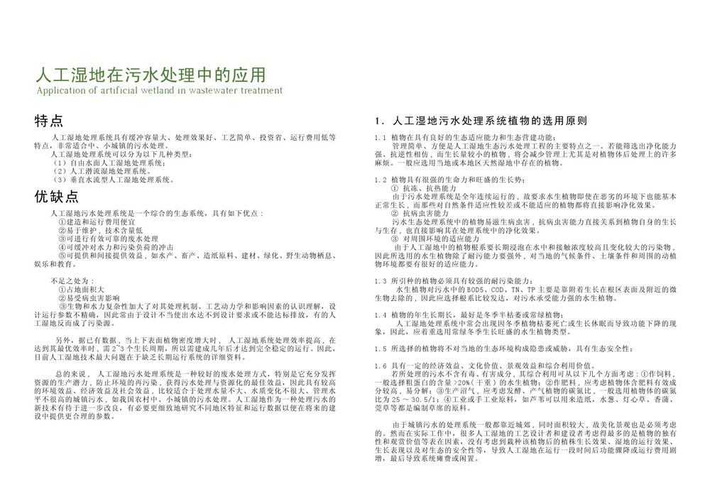 山泉水生态农业园-山泉0040_调整大小