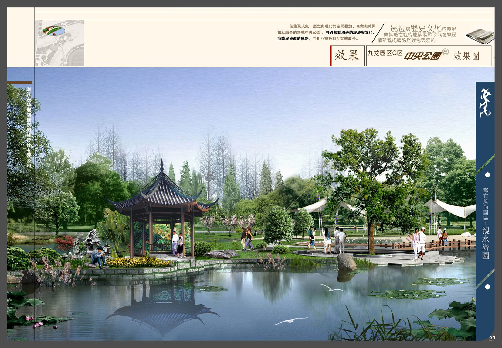 b016滨水游园