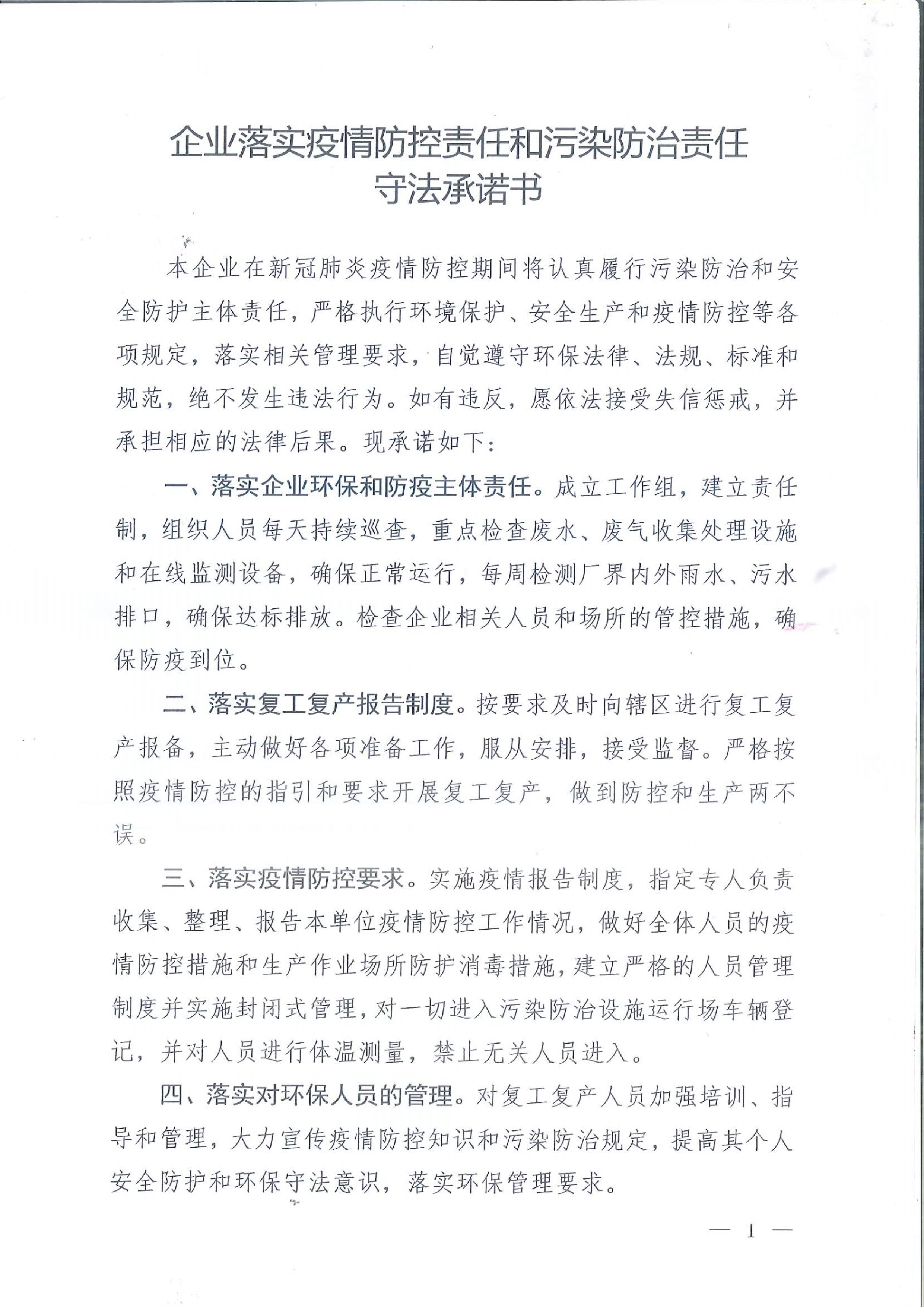 022811202776_0企业责任守法承若书_1
