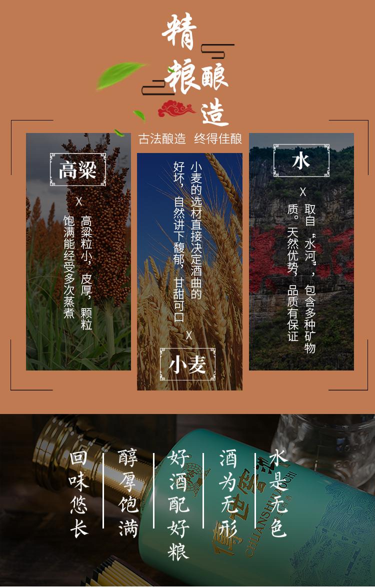 详情页-臻传详情页切片-臻传_03