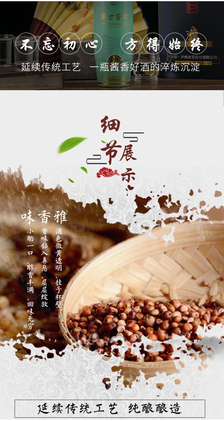 详情页-臻传详情页切片-臻传_05
