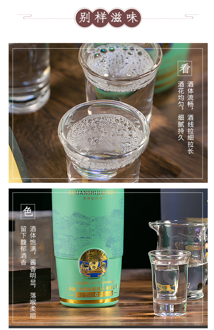 详情页-臻传详情页切片-臻传_08