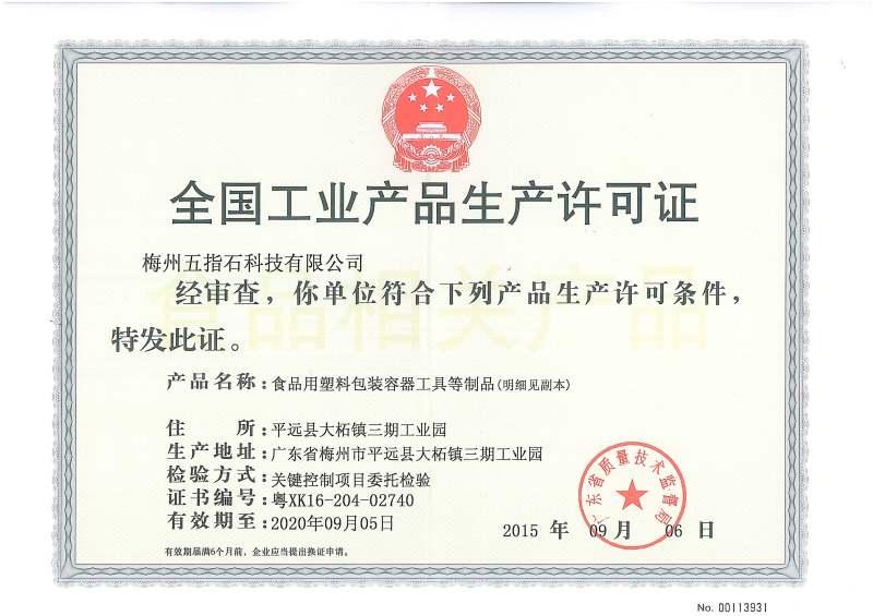 2、全国工业产品生产许可证