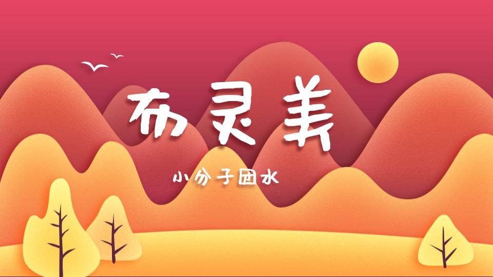 重阳节@凡科快图