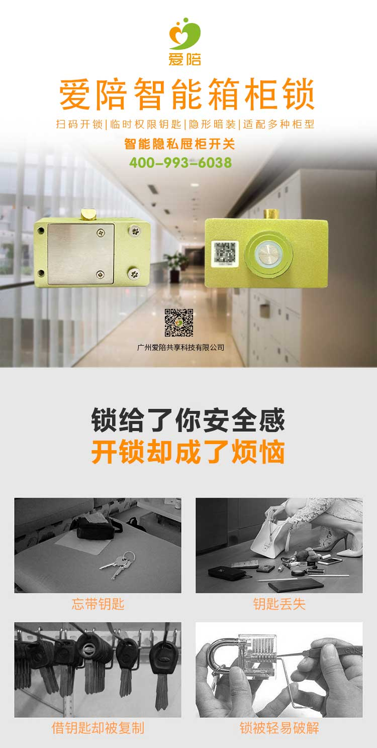 智能锁-智能锁厂家-智能锁价格-智能锁品牌-广州爱陪共享