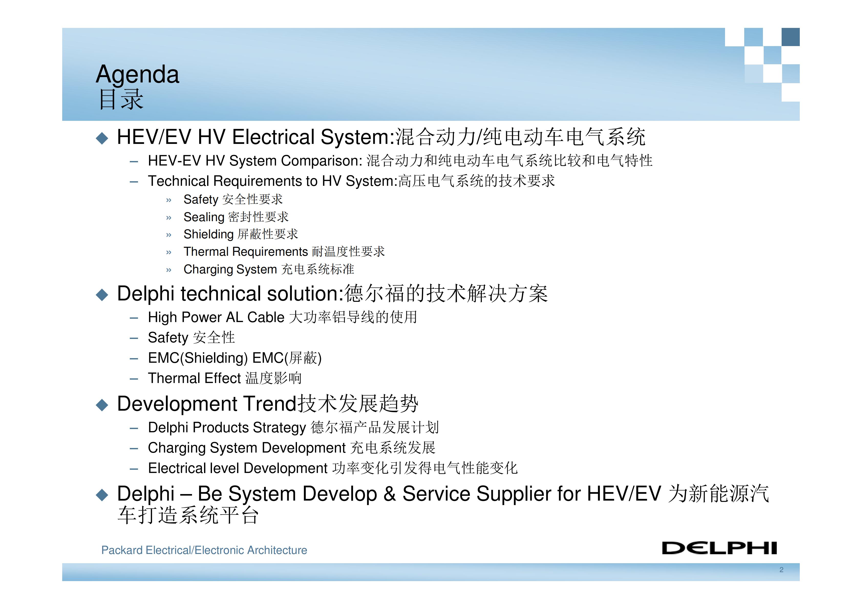 德尔福-新能源汽车高压电气系统架构_01