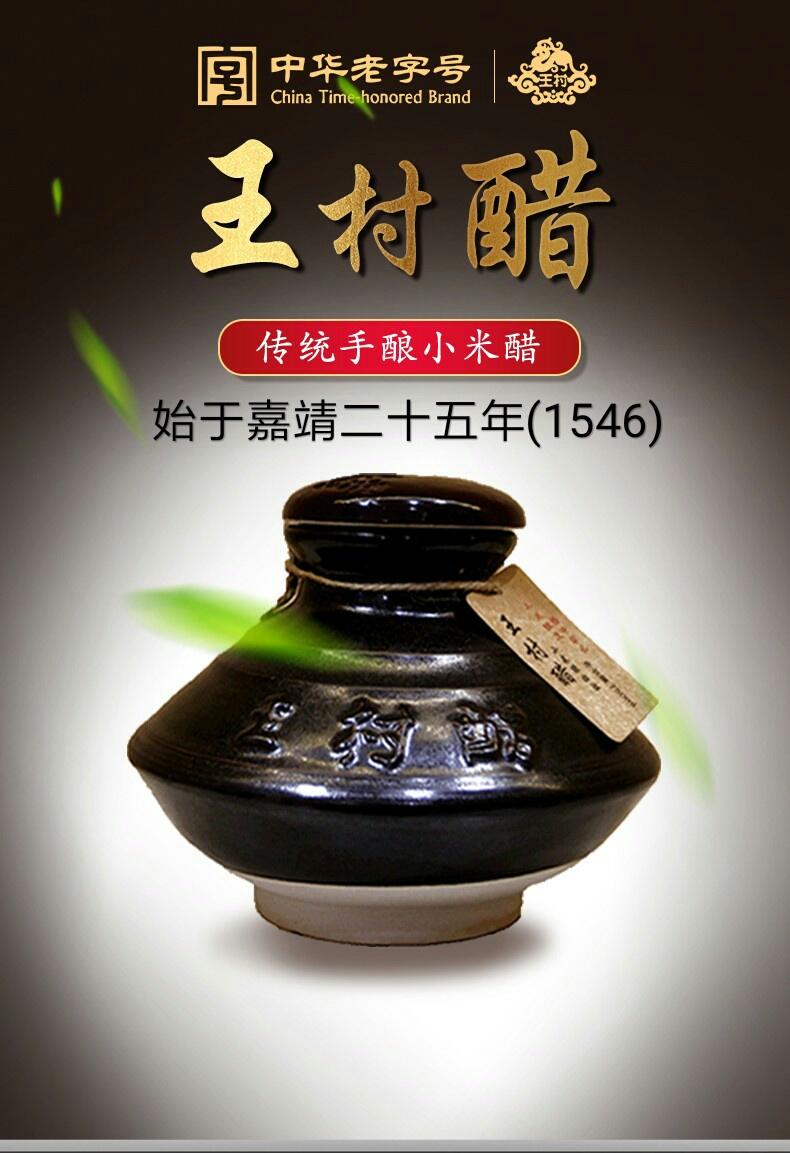 750ml坛子醋-1