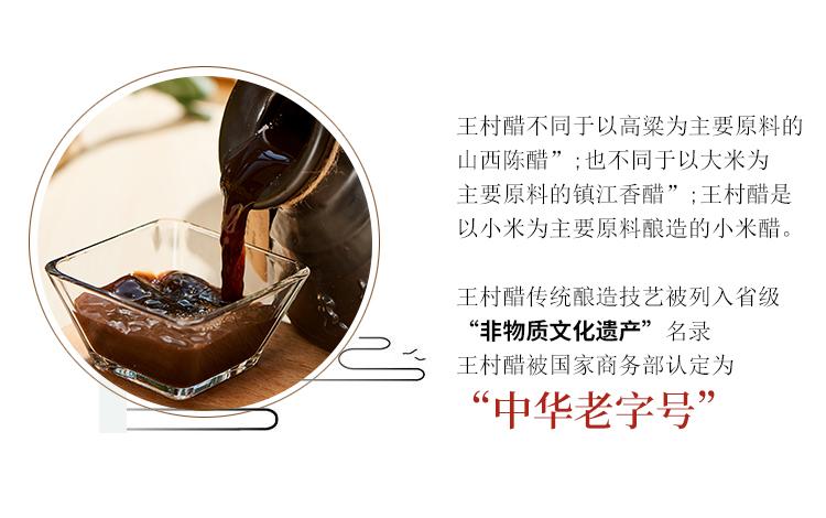 750ml坛子醋-4
