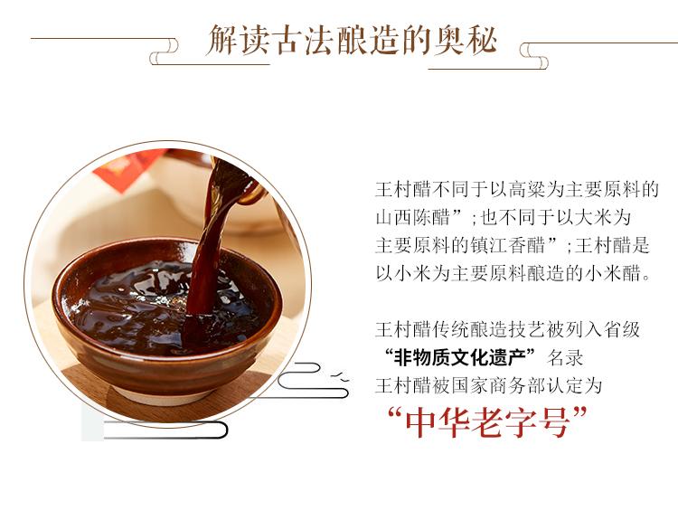 苹果醋-详情-4