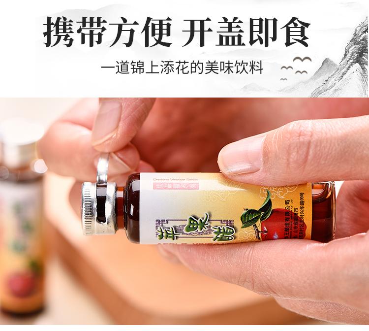 苹果醋-详情-7
