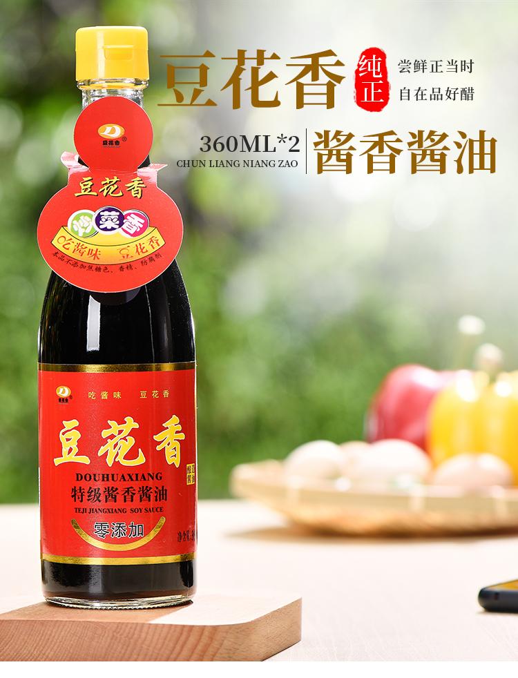 360酱油-1