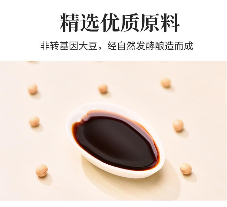 360酱油-4