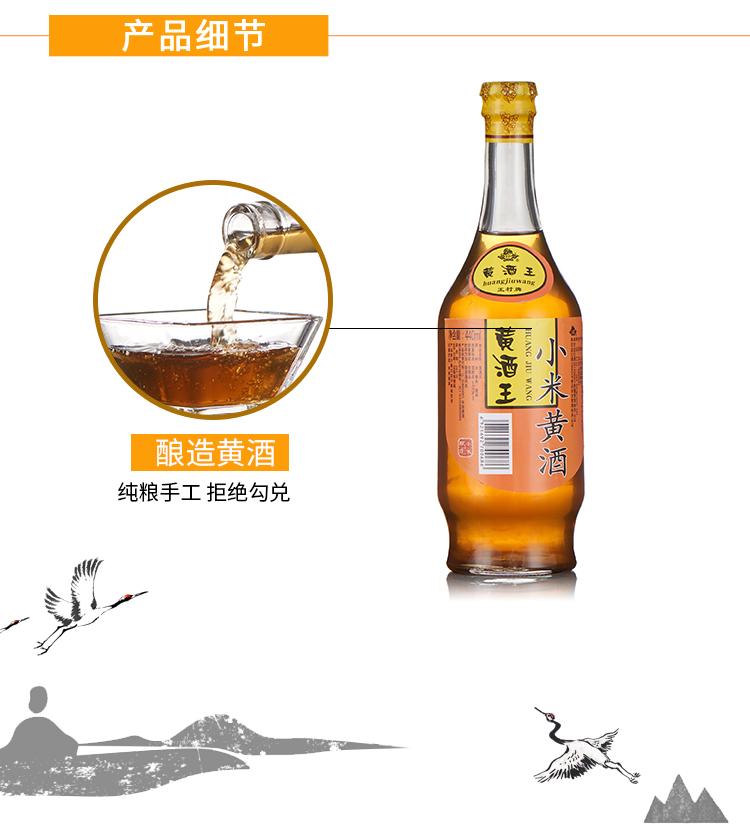 王村黄酒-2