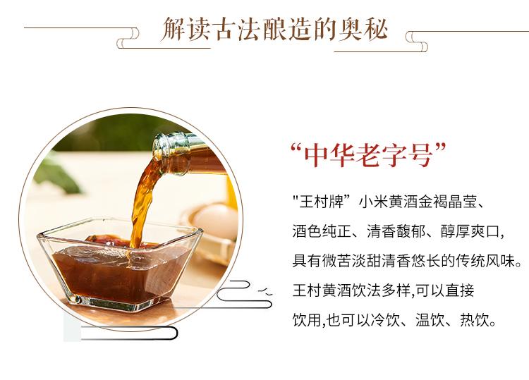 王村黄酒-3