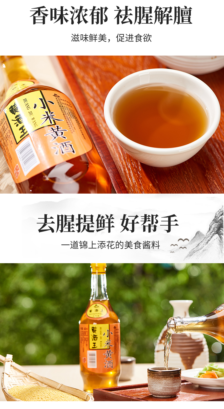 王村黄酒-6