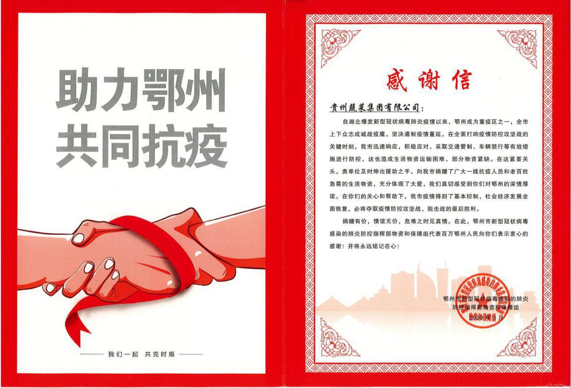 20200524鄂州家书一封抵万金-图片2