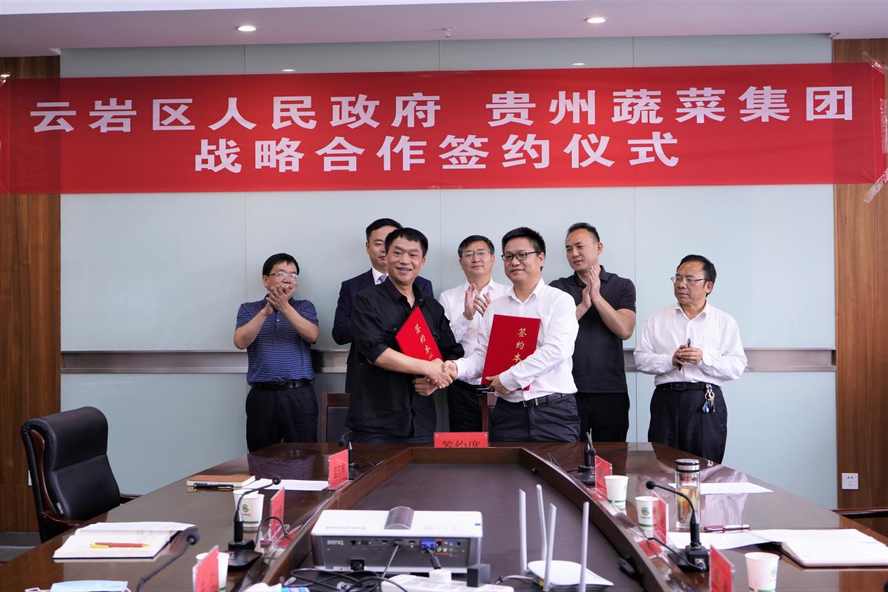 20200531贵阳市云岩区政府贵州蔬菜集团签署新闻稿-图片2