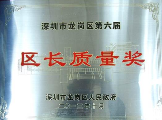 深圳市龙岗区区长质量奖