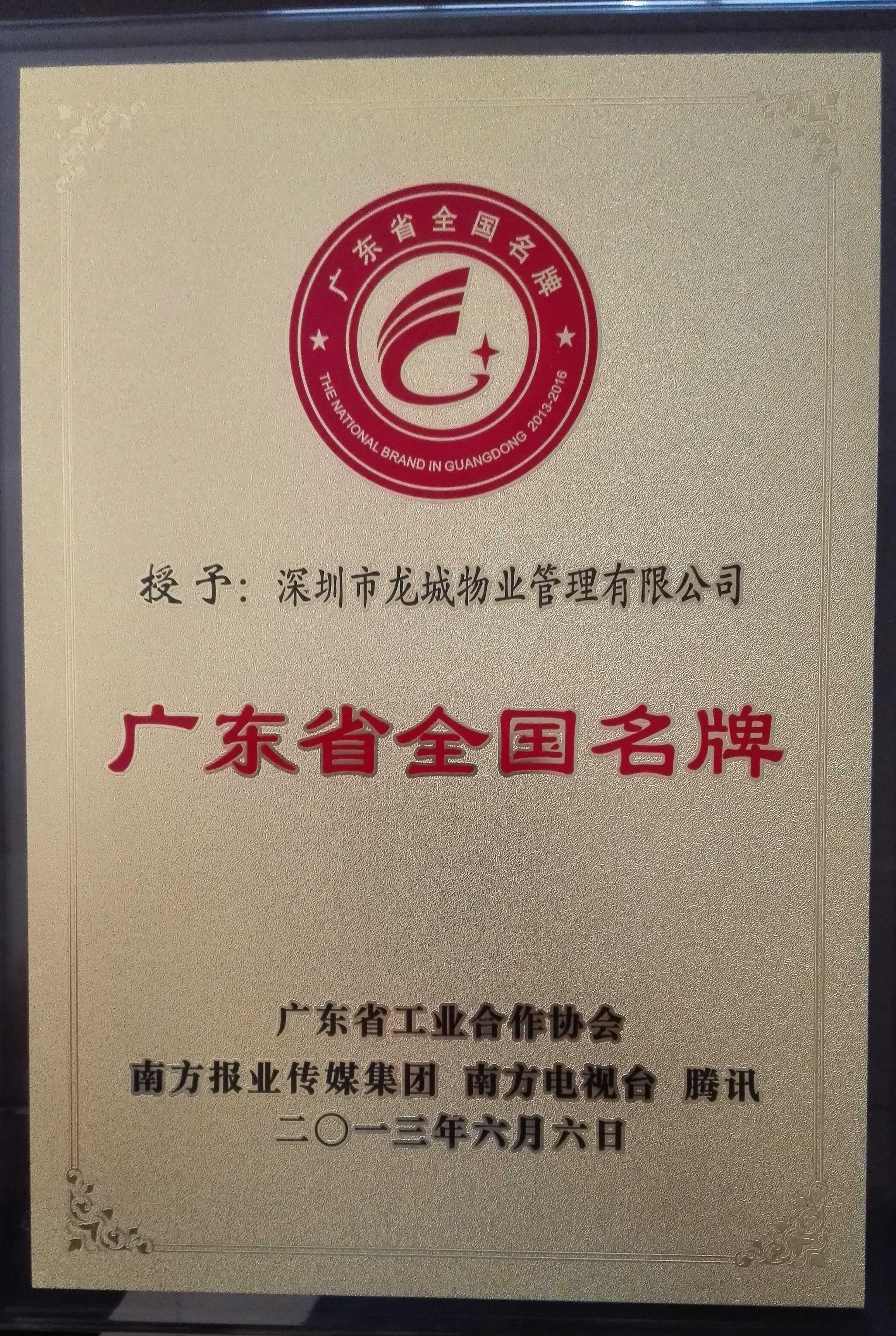 广东省全国名牌