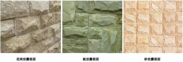 石材全解-20