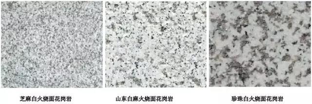 石材全解-6