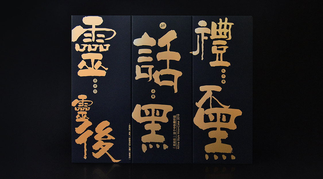 2019中秋黑快乐_001