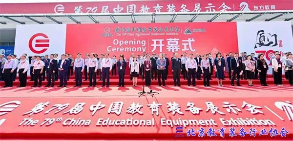 第79届中国教育装备展示会在厦门盛大召开
