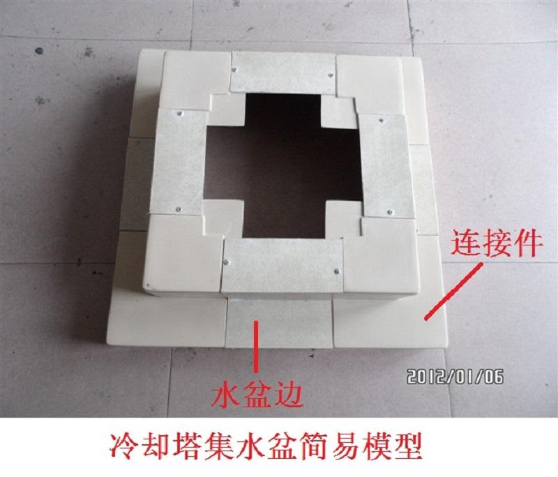 冷却塔集水盆建议模型