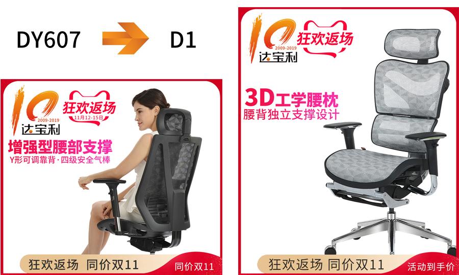 軟文圖片-圖02兩個產品607到d1