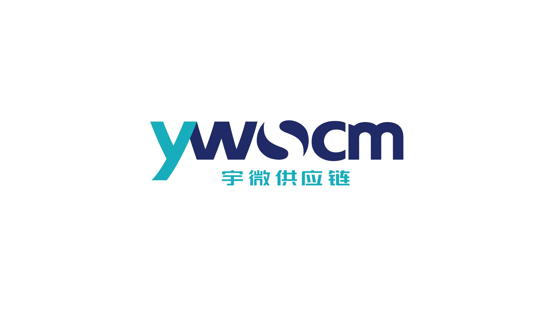 重庆供应链公司vi设计、企业logo设计、宣传册设计、网站设计