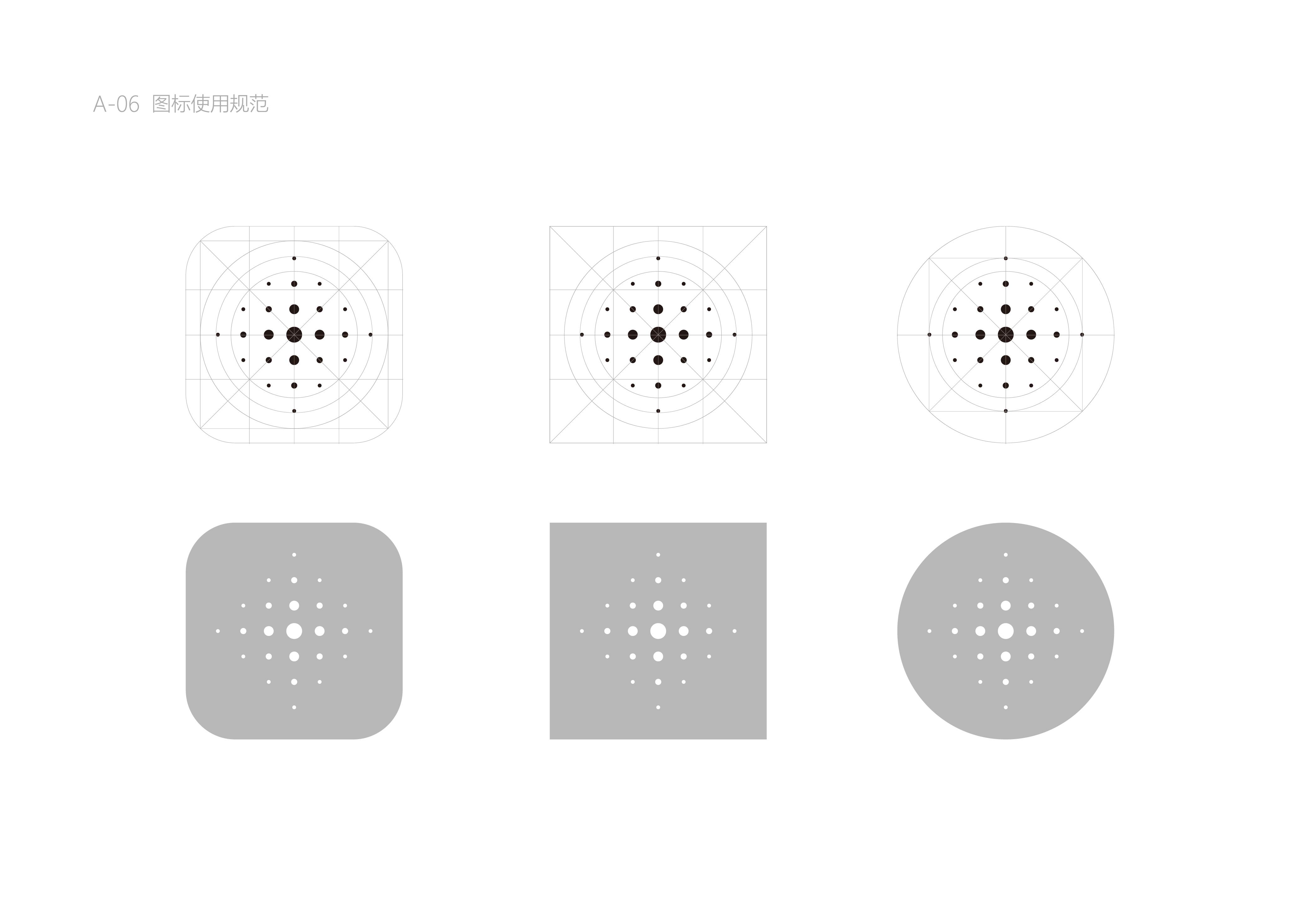 杭州光粒科技有限公司品牌vi设计