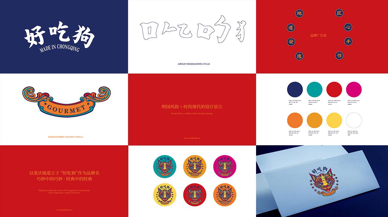 重庆餐饮品牌vi设计、重庆logo设计