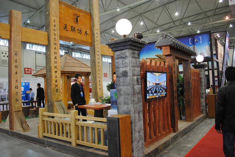 2012年通联仿木会展照
