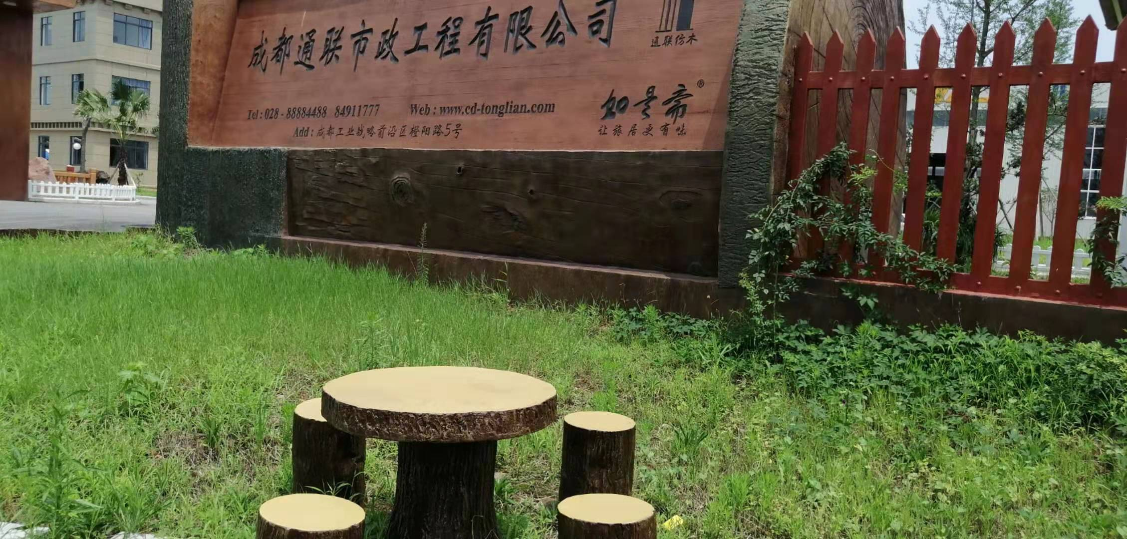 成都通联大门口仿木桌凳