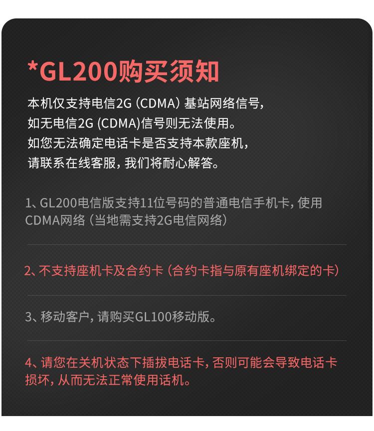 GL200购买须知