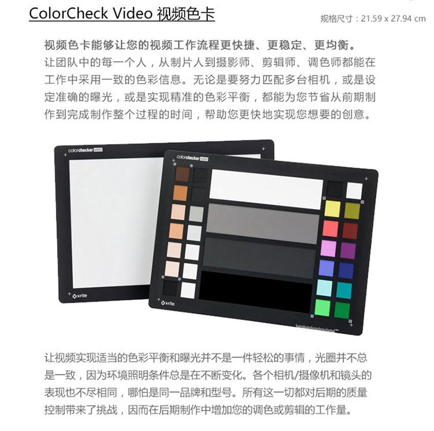 ColorChecker-Video-1