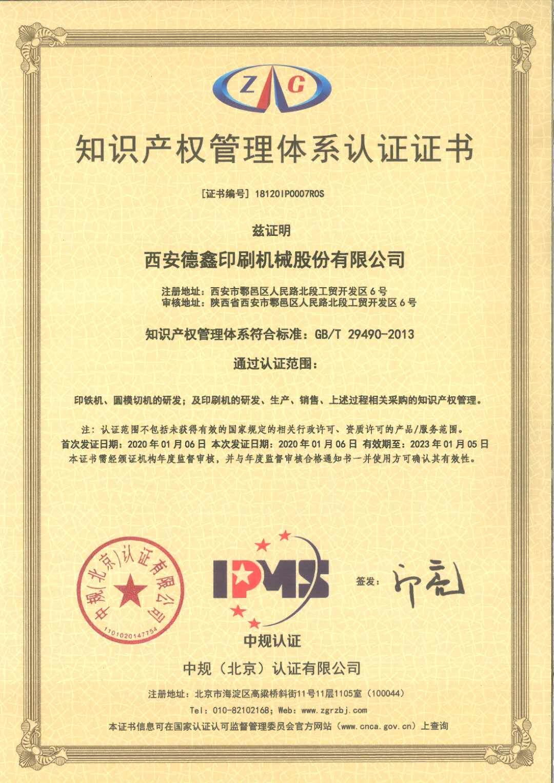 知识产权认证