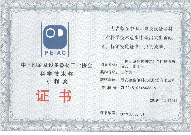 中國印刷及設備器材工業協會科學技術獎專利獎