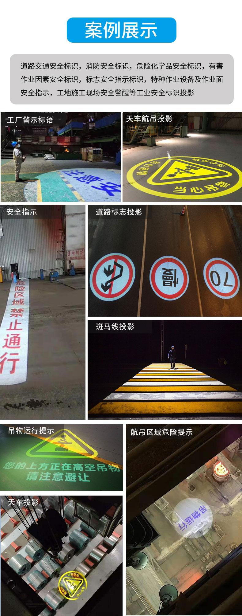 工业警示投影灯