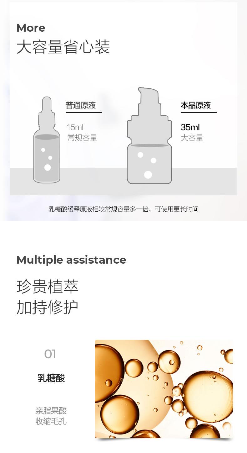 乳糖酸缓释原液_07
