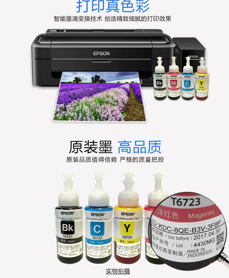 爱普生3-爱普生-EPSONL310墨仓式彩色打印机-765580868f05c69aaf6d118c6d686b5