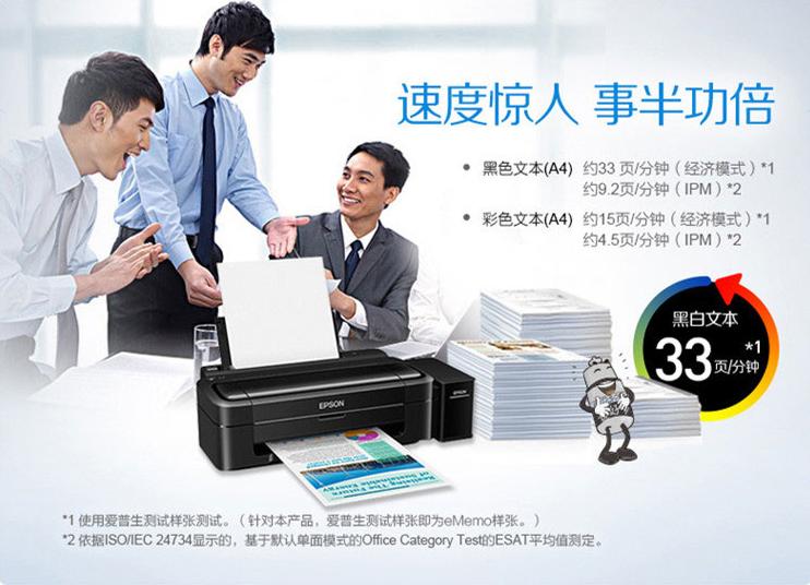 爱普生3-爱普生-EPSONL310墨仓式彩色打印机-a0e7632570352eb4e9c83c86e7ae4ea