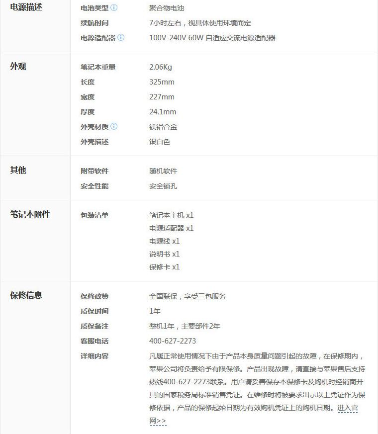 苹果MacBookPro-MD102CHA-15eec86009f1f753c12509e2f4d667a