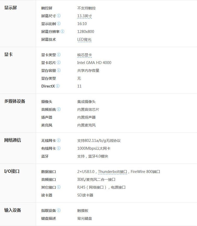 苹果MacBookPro-MD102CHA-37e0f28848b21c078620febf968aebb